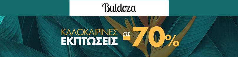 buldoza-kalokairines-ekptoseis