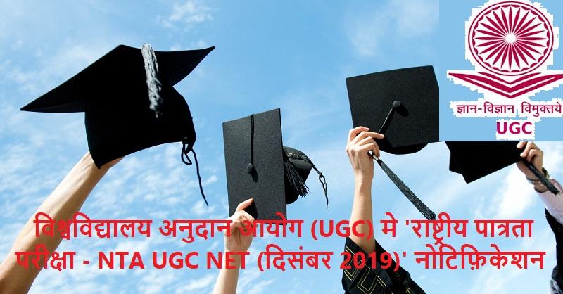 UGC - NET jobs 2019
