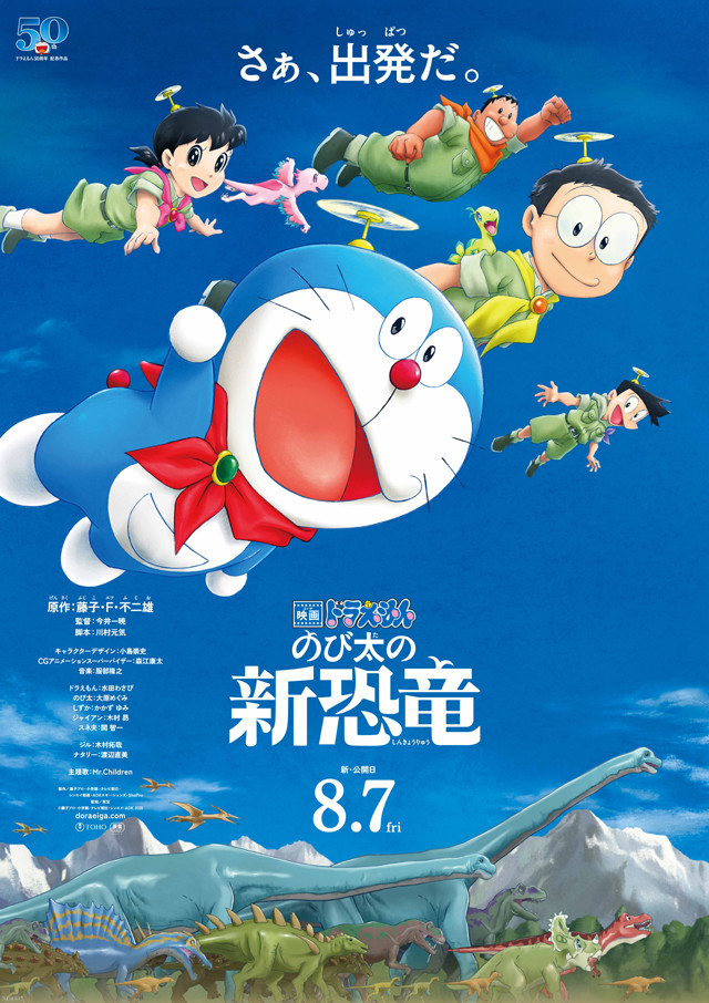 Film Anime Doraemon 202 Merilis Video Spesial