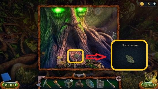 на деревянном языке берем часть ключа в игре затерянные земли 5