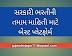 Gujarat State Cooperative Bank Recruitment 2021
