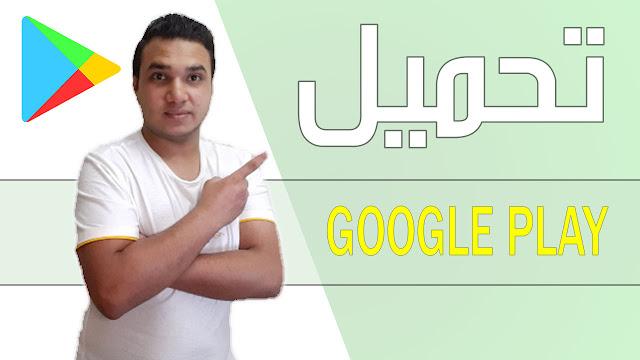 كيفية تحميل وتشغيل متجر جوجل بلاي للكمبيوتر 2020
