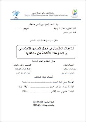 مذكرة ماستر: إلتزامات المكلفين في مجال الضمان الإجتماعي والمنازعات الناشئة عن مخالفتها PDF