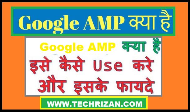 Google AMP क्या है | Google AMP के फायदे और नुकशान