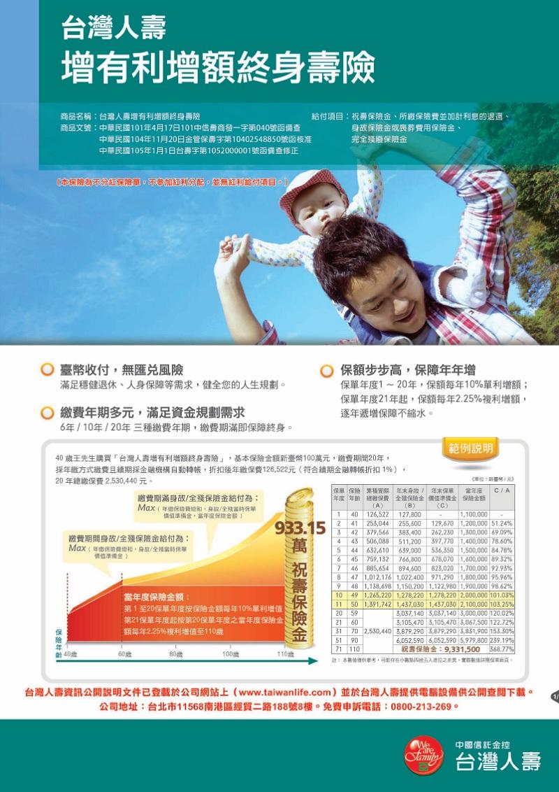 儲蓄險: 臺灣人壽【增有利增額終身壽險IL】