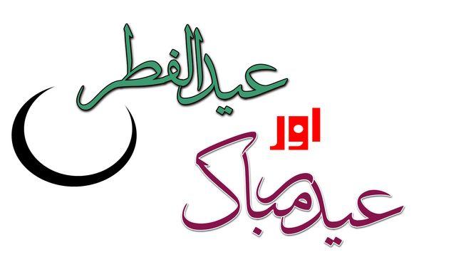 عید الفطر اور عید مبارک