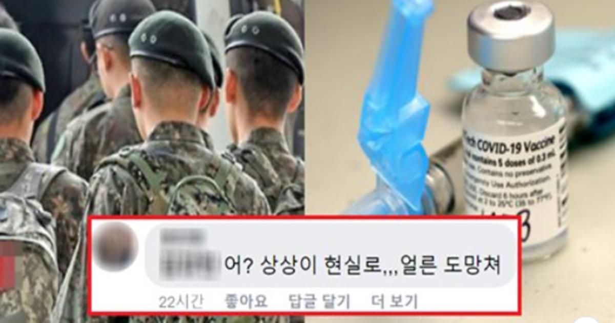 마치 부작용 실험하는 것 같다는 얘기 나오고 있는 코로나19 백신 군인 접종