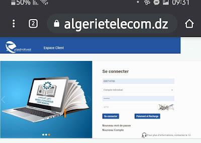 معاينة رصيد الانترنت فاتورة الهاتف Screenshot_20210105-