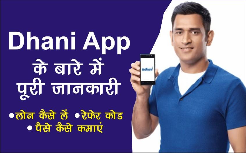 Dhani App kya hai