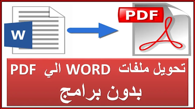 افضل طريقه تحويل word الي pdf بنفس التنسيق بدون برامج | يدعم العربيه