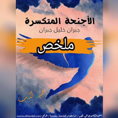 ملخص كتاب الأجنحة المتكسرة PDF | جبران خليل جبران