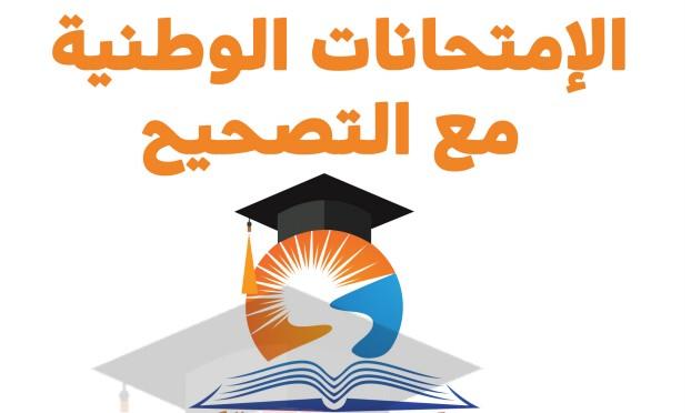 جميع كتب الإمتحانات الوطنية علوم الحياة و الأرض و الرياضيات و العلوم الفيزيائية