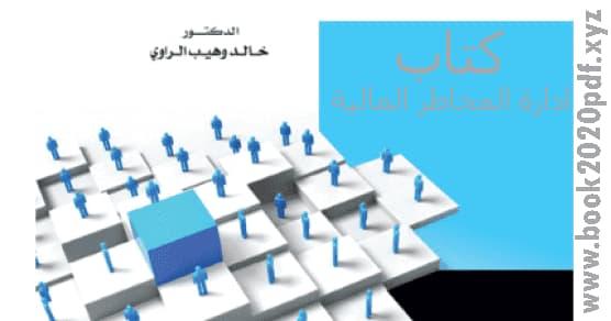تحميل الأن-  كتاب إدارة المخاطر المالية/ pdf-اقرأ كتابك
