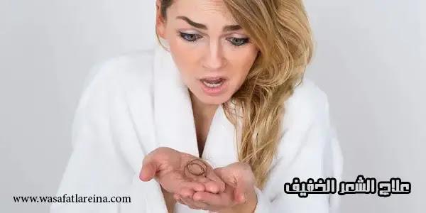 علاج الشعر الخفيف بوصفات طبيعية