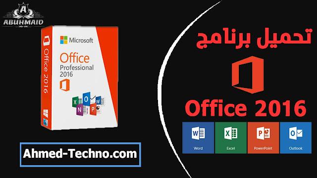 تحميل برنامج Microsoft Office 2016 مجانا كامل 32 + 64 bit عربي - فرنسي - إنجليزي
