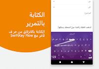 تطبيق لوحة مفاتيح SwiftKey Keyboard للأندرويد 2020 - Screenshot (4)