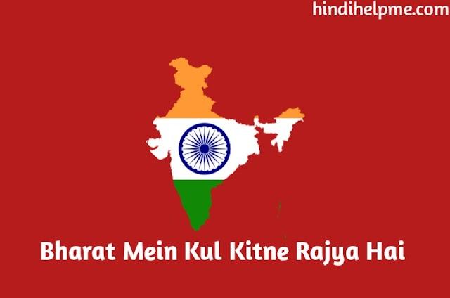 Bharat Mein Kul Kitne Rajya Hai 2020