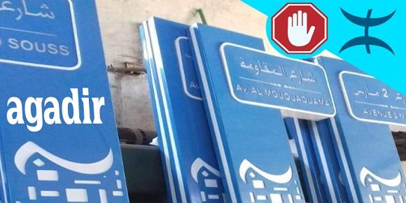لوحات أسماء الشوارع اكادير علامة التشوير الامازيغية