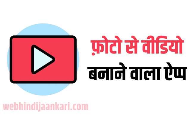 photo se video banane wala app