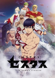 Cestvs: The Roman Fighter Opening/Ending Mp3 [Complete]