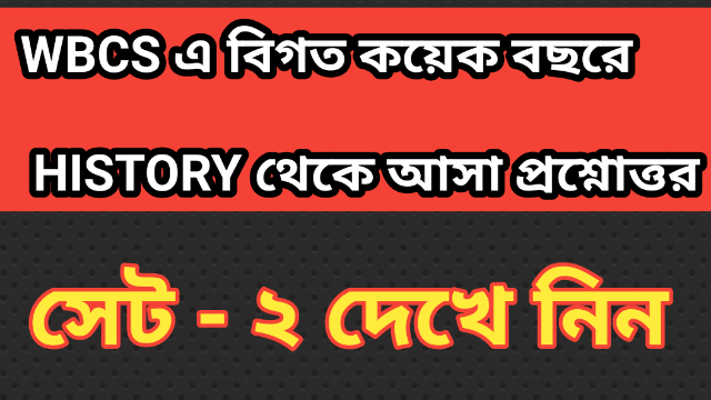 Previous Years Solve Paper | Wbca | HISTORY | pdf download | Part - 2