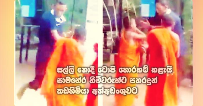 https://www.gossiplankanews.com/2019/09/horowpathana-samanera-incident.html
