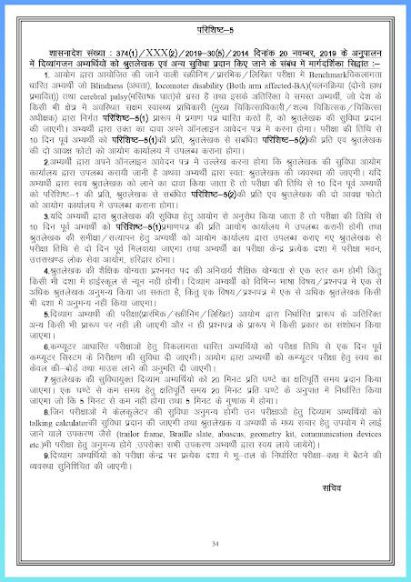 latest-govt-jobs-uttarakhand-public-service-commission-ukpsc-assistant-engineer-ae-recruitment-indiajoblive.com_page-0033