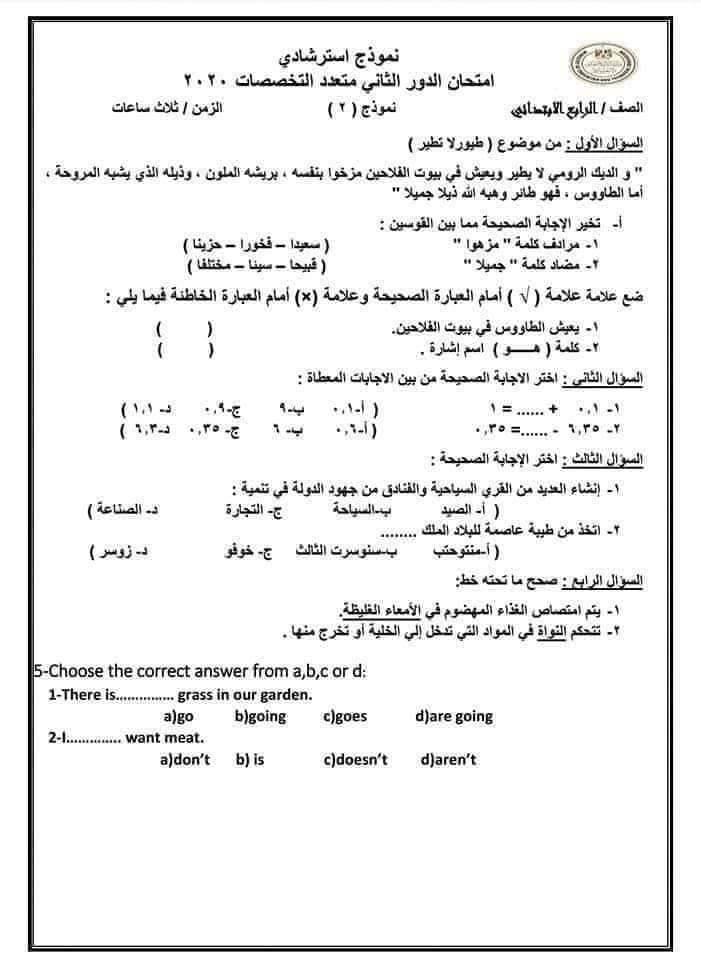 نماذج امتحانات استرشادية للصف الرابع الابتدائى ترم أول مطابق لقرار وزير التعليم 2021