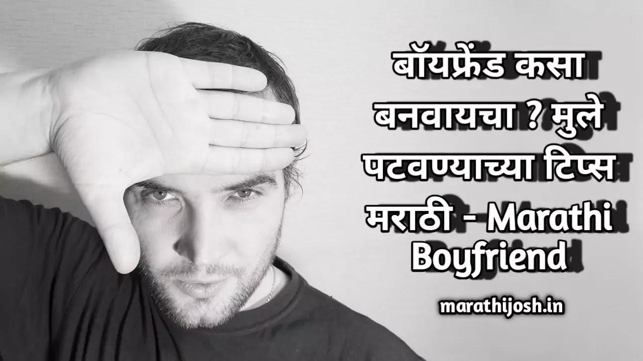 Marathi Boyfriend, Marathi BF, Boyfriend Meaning In Marathi,