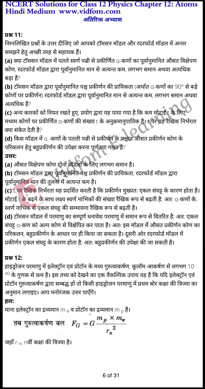 class 12 physics chapter 12 light hindi medium 6