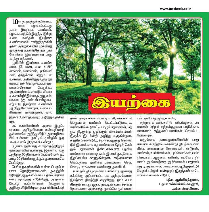 Essay about nature in tamil