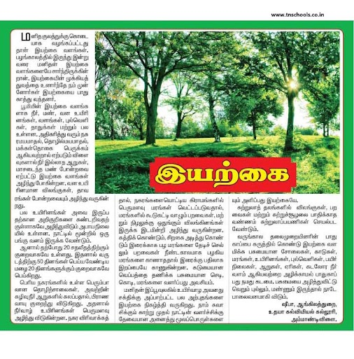 essays in tamil about nature In lord of the flies , william questionnaire as an attempt to trace the defects of society back to the defects of human nature in his 1982 essay a moving.