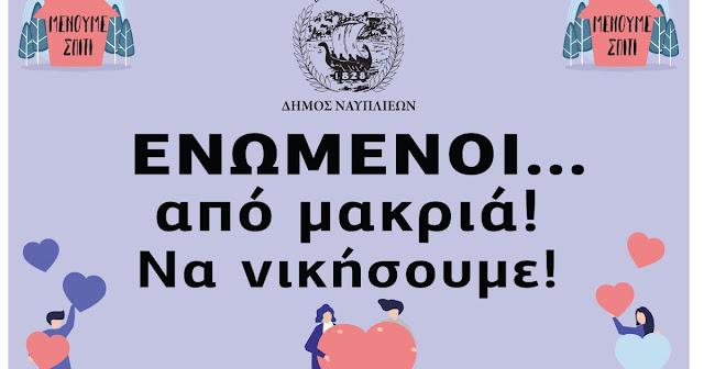 Δήμος Ναυπλιέων: Με ραντεβού και μόνο σε επείγουσες περιπτώσεις η δια ζώσης εξυπηρέτηση του κοινού