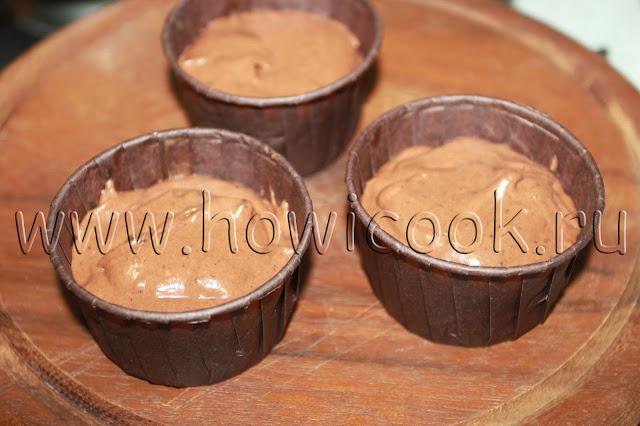 рецепт шоколадных маффинов с творожной начинкой с пошаговыми фото