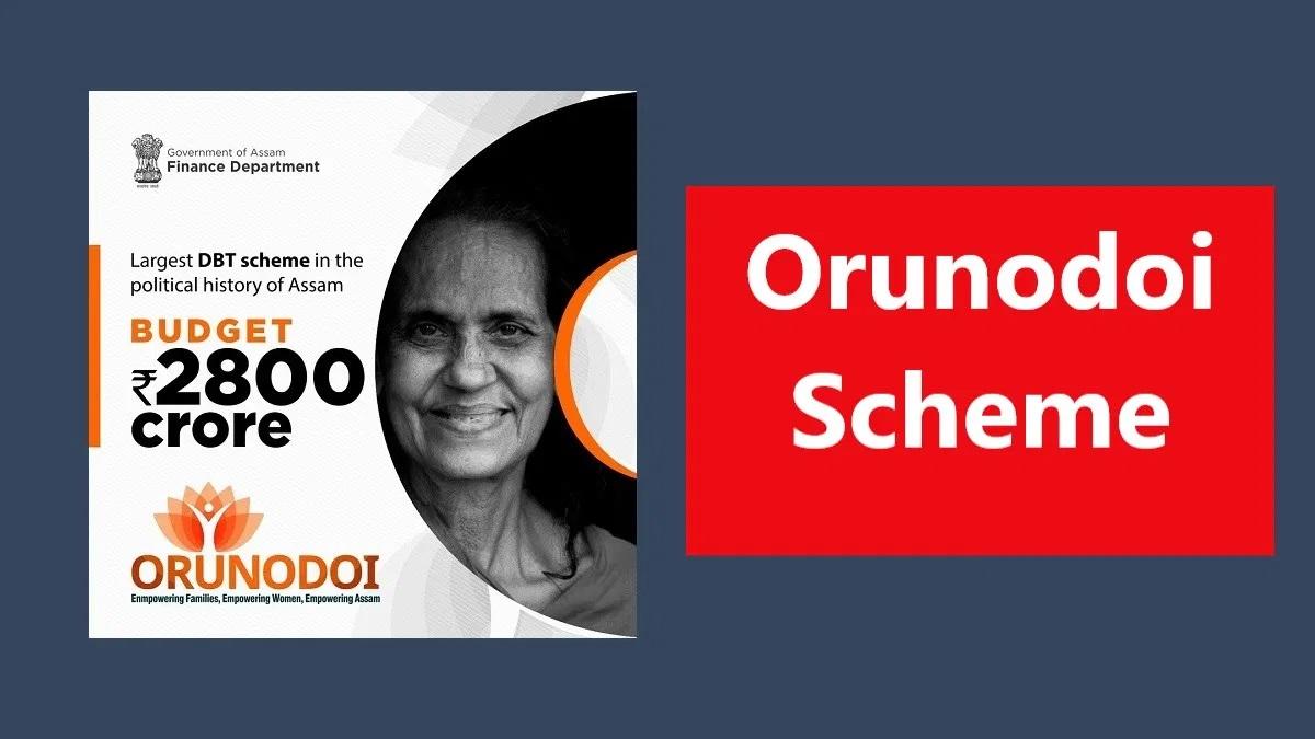 Assam Orunodoi Scheme: Arunodoi Scheme Eligibility, Application Form