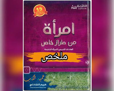 ملخص كتاب امرأة من طراز خاص PDF | كريم الشاذلي