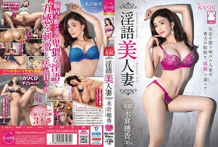 KBI-046 | 中文字幕 – 淫語美人妻 洋溢高貴氣氛的神戶人妻、對您的股間淫語玩弄… 米倉穂香