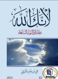 تحميل و قراءه كتاب لانك الله pdf مجانا برابط مباشر
