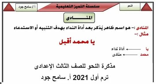 أقوى مذكرة نحو للصف الثالث الإعدادى الترم  الأول 2021