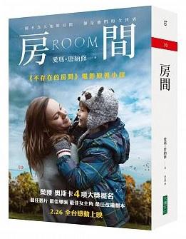 電影《不存在的房間》原著小說【房間】預告 哪裡買