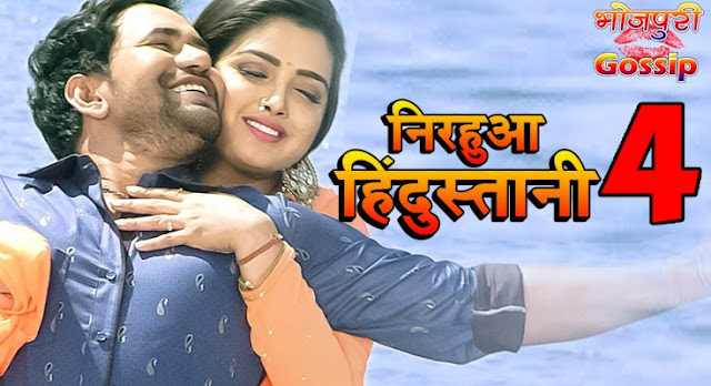 Bhojpuri movie Nirahua Hindustani 4 2019 wiki, full star-cast, Release date, Actor, actress, Song name, photo, poster, trailer, wallpaper