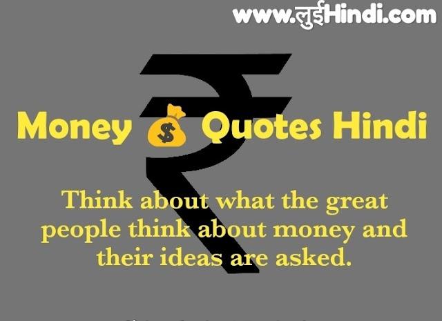 Money Quotes in Hindi - बेस्ट ५०+ मनी कोट्स हिंदी में।