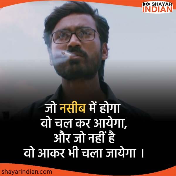 जो नसीब में होगा- Nasib(Kismat) Shayari, Status, Quotes in Hindi