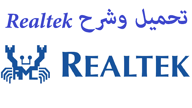 تحميل وتثبيت وشرح realtek high definition audio