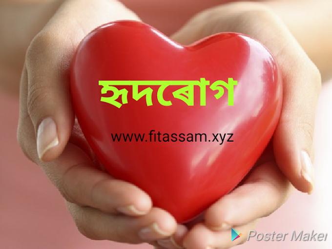 হৃদৰোগৰ কাৰনসমূহ- হৃদৰোগত কি খাব কি নাখাব-কিছু ঘৰুৱা প্ৰতিকাৰ-heart disease causes, heart disease diet, home remedies for strong heart