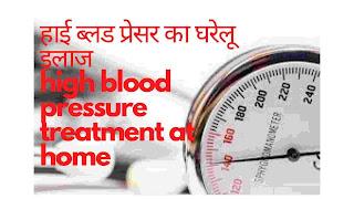 हाई ब्लड प्रेसर (उच्च रक्त्चाप)  घरेलू इलाज - high blood pressure home treatment in hindi