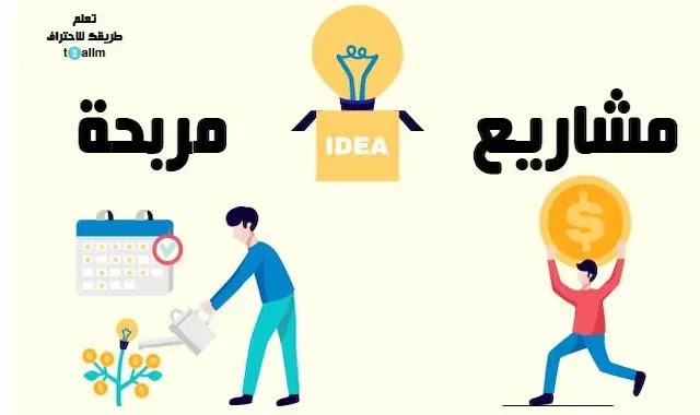 5 افكار مشاريع مربحة جدا وغير مكلفة ستغير مجرى حياتك ( اليك الحل)