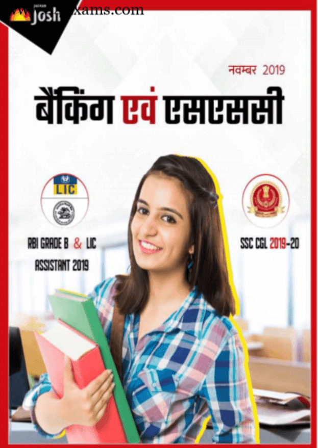 Jagran-Josh-Current-Affairs-November-2019-For-SSC-and-Banking-Exam-Hindi-PDF-Book