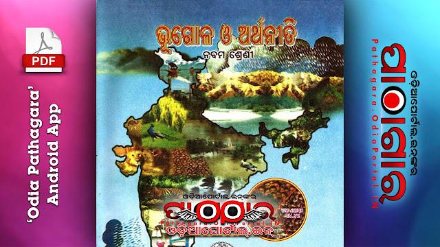 Geography and Economics (SSG) - Class-IX School Text Book - Download Free e-Book (HQ PDF), ଭୂଗୋଳ ଓ ଅର୍ଥନୀତି, 9th class odia bhugola arthaniti book download, social science,