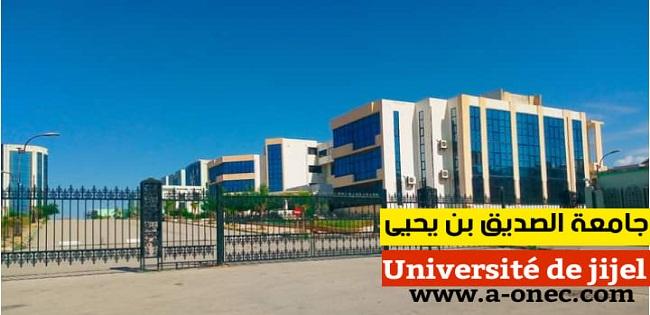 جامعة محمد الصديق بن يحيى بولاية جيجل Université de Jijel